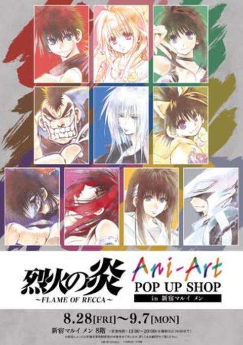 『烈火の炎』のイベント「烈火の炎 Ani-Art POP UP SHOP in 新宿マルイ メン」の開催が決定! 【アニメニュース】