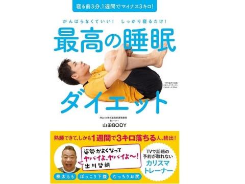 寝る前3分のエクササイズでやせ体質に!書籍『最高の睡眠ダイエット』発売