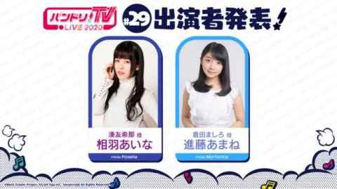 「BanG Dream! ガールズバンドパーティ! バンドモチーフネックレス」受注開始!次回の「バンドリ!TV LIVE 2020」は特別編! 【アニメニュース】