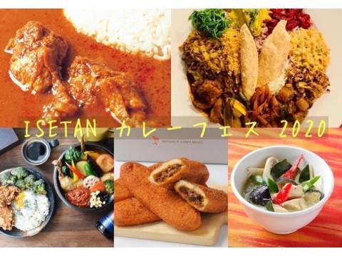 人気店のカレーが伊勢丹に大集合!「ISETAN カレーフェス2020」開催