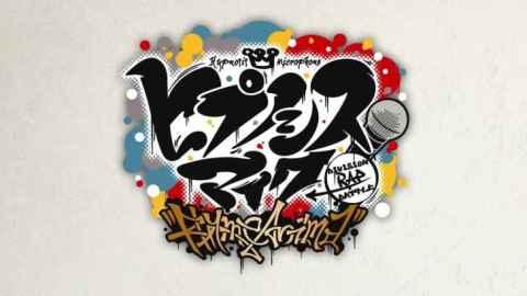 アニメ『ヒプノシスマイク-Division Rap Battle-』Rhyme Anim 10月より放送決定!OPテーマを使用したPV第二弾が公開 【アニメニュース】