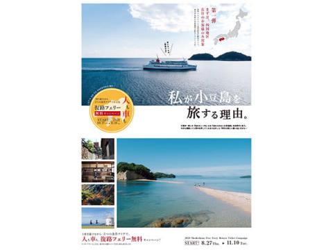 小豆島観光をお得に楽しもう!「人も車も小豆島復路フェリー無料キャンペーン」開催