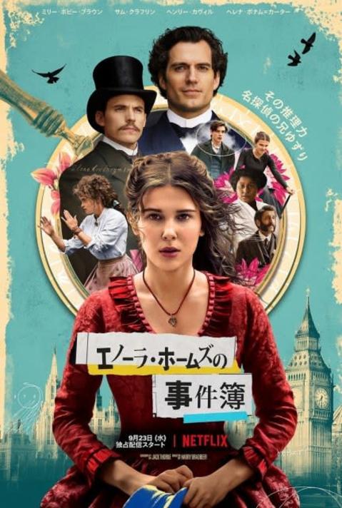 シャーロックの妹が主人公『エノーラ・ホームズの事件簿』9・23配信開始