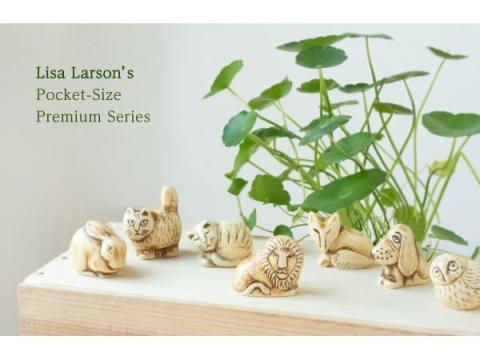 期間限定!リサ・ラーソンのちいさな陶器「ミニズーシリーズ」特集サイトがOPEN