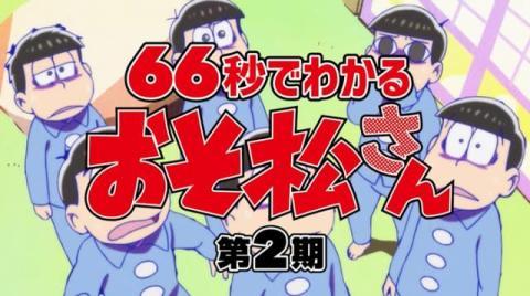 """『おそ松さん』第3期記念、""""66秒""""でわかる2期おさらい映像 トド松の毒舌が冴えわたる"""