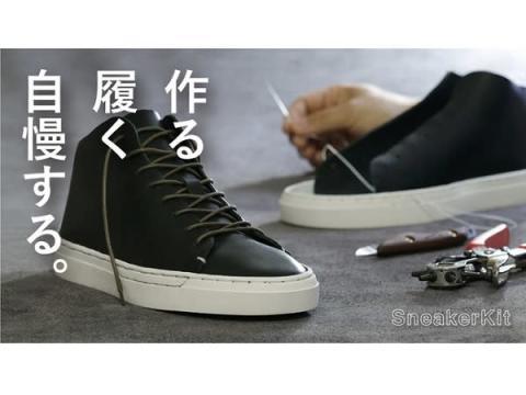 海外で人気沸騰!自分だけの一足が自分で作れる「Sneaker Kit」日本上陸