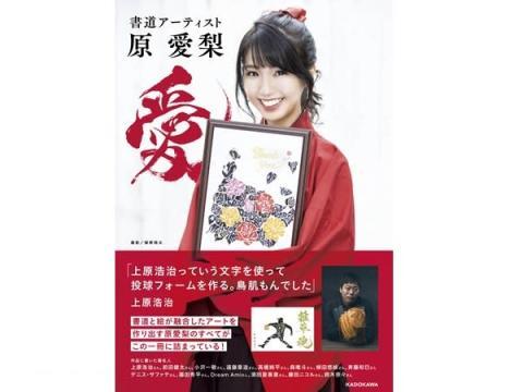 文字で描く書道アート!話題の書道家・原愛梨さん初の作品集が発売中