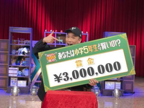 Zeebra、クイズ全問正解で300万円獲得 孫のために奮闘「小学5年生より賢いです!」