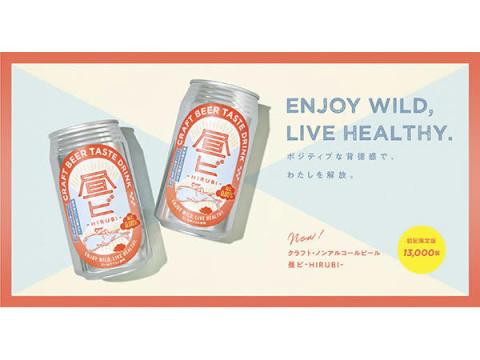麦芽100%!お昼を解放する新しいノンアルビール「昼ビ」新発売
