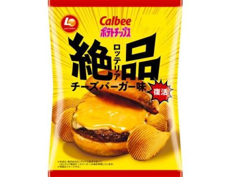 ロッテリア「絶品チーズバーガー」を再現したポテトチップスが復活!