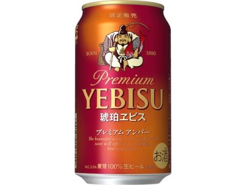 琥珀色に輝く限定ビール!「琥珀ヱビス プレミアムアンバー」が今年も登場