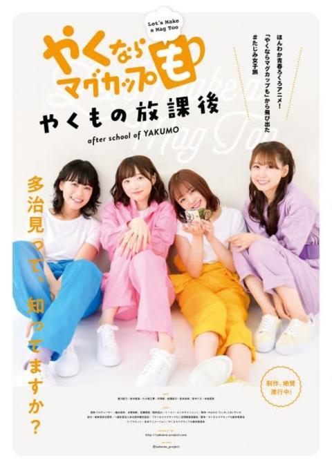 『やくならマグカップも』実写パート制作 出演は田中美海、芹澤優、若井友希、本泉莉奈