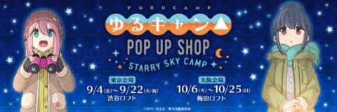 「ゆるキャン△ POP UP SHOP」を渋谷ロフト・梅田ロフトにて開催決定! 【アニメニュース】
