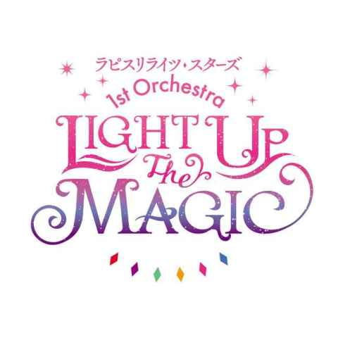 『ラピスリライツ』が初のオンライン生配信ライブ「LIGHT UP the MAGIC」を開催決定! 【アニメニュース】