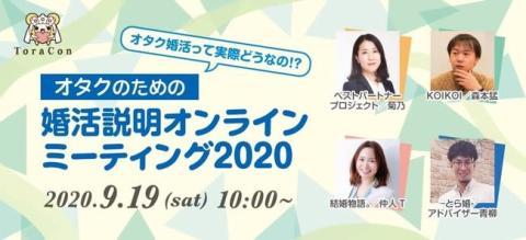 とら婚・ベストパートナープロジェクト・結婚物語。・KOIKOIの婚活4事業者による合同イベント<オタクのための>『婚活説明オンラインミーティング2020』を、2020年9月19日に開催。 【アニメニュース】