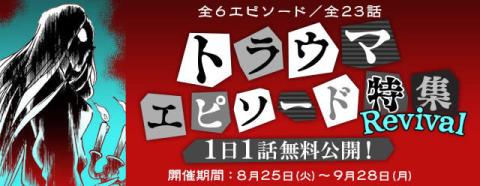 『名探偵コナン公式アプリ』にて、「トラウマエピソード特集Revival」を実施! ~全6エピソード・23話を1日1話無料~ 【アニメニュース】