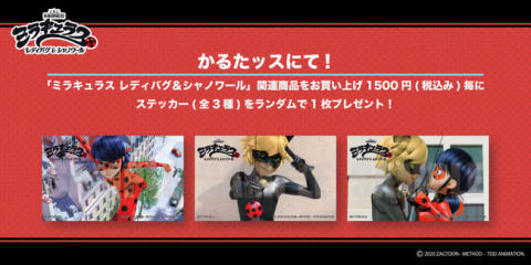 TVアニメ『ミラキュラス レディバグ&シャノワール』よりパスケース/丸型コインケース等を新発売! 【アニメニュース】