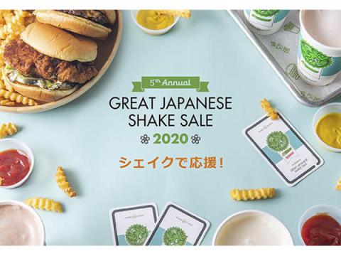 200円の寄付でシェイクがもらえる「Shake Shack」キャンペーン開催中