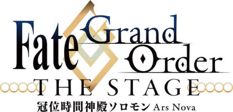 「Fate/Grand Order THE STAGE」新作公演 上演決定 【アニメニュース】