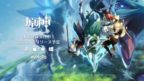 株式会社miHoYoの新作タイトル『原神』、PlayStation®4版での正式リリース日が9月28日(月)に決定!本日8月29日(土)よりPS4®版事前登録開始! 【アニメニュース】