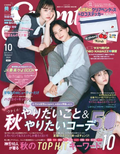 Seventeenモデル雑賀サクラ、初登場からわずか1年で表紙に抜てき 編集部も大きな期待