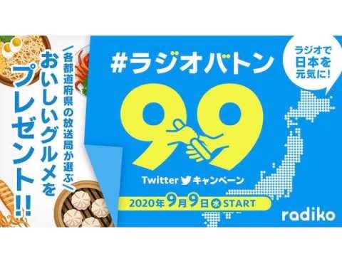 民放ラジオ全99局がradikoで聴取可能に!記念SNSキャンペーンが9/9スタート