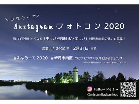 新潟市南区の写真を投稿!「みなみーてInstagramフォトコン2020」開催中