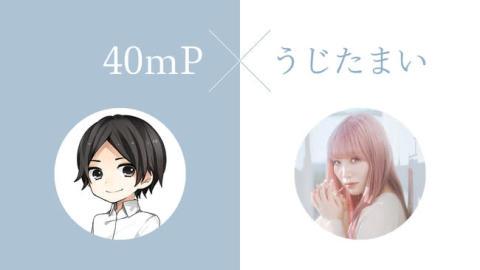 ボカロPの「40mP」と、マルチクリエイター「うじたまい」が共同での楽曲制作が決定 【アニメニュース】