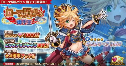 DMM GAMES『英雄*戦姫WW』にて『ローマ騒乱ガチャ 獅子王』を開催!新規英雄『グスタフ・アドルフ』が登場! 【アニメニュース】