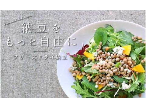 料理にかけるだけ混ぜるだけ!家庭用「フリーズドライ納豆」が新発売