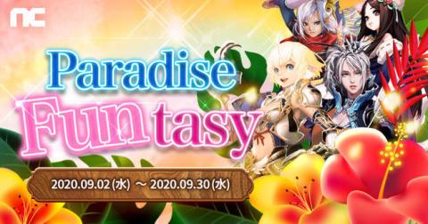 『エヌシージャパン」『リネージュ』『リネージュ2』『タワー オブ アイオン』『ブレイドアンドソウル』PC4タイトル合同キャンペーン「Paradise Funtasy」開催! 【アニメニュース】