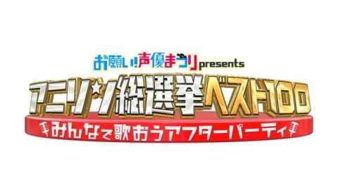 テレビ朝日「アニメソング総選挙」とのコラボ配信イベントが開催決定!! 【アニメニュース】