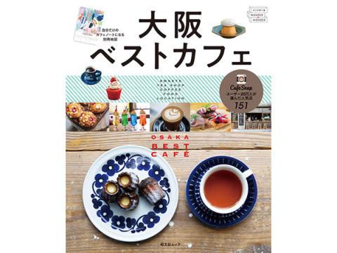 口コミ高評価の151店舗が一冊に!地図入り別冊付『大阪ベストカフェ』発売