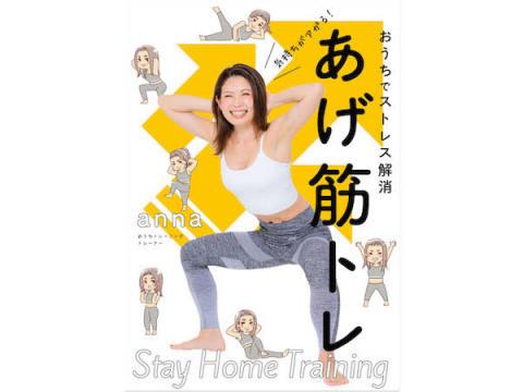 運動嫌いでも続けられるトレーニングを紹介!『あげ筋トレ』発売