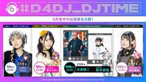 ブシロード発プロジェクト「D4DJ」キャストらによるDJプレイ配信「#D4DJ_DJTIME」9月後半の出演者を解禁! 【アニメニュース】