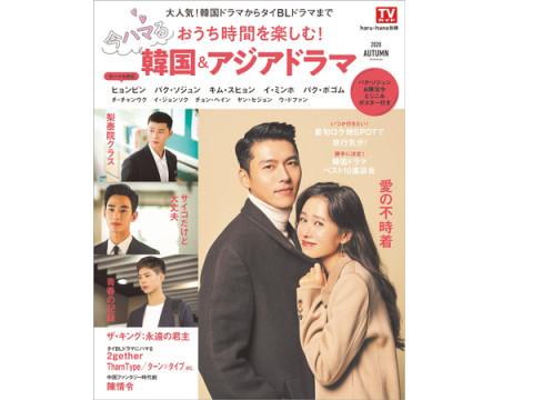 自宅時間にオススメのドラマを大特集!「今ハマる韓国&アジアドラマ」発売