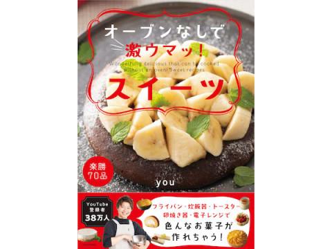 初心者でも簡単!オーブンを使わずスイーツ作りを手軽に楽しめるレシピ本