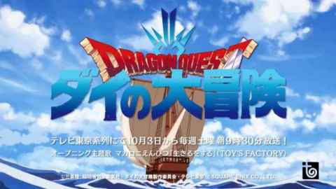アニメ「ドラゴンクエスト ダイの大冒険」10月3日より放送開始!オープニング主題歌はマカロニえんぴつに決定 【アニメニュース】