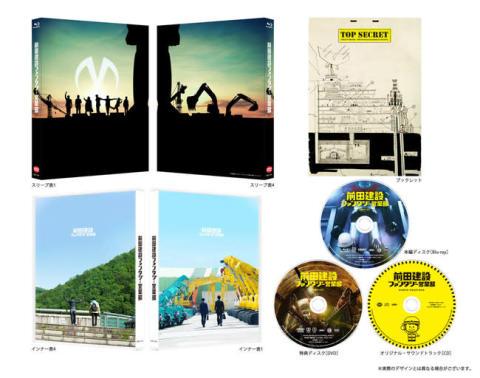 「マジンガーZの格納庫」の建設設計に本気で挑んだサラリーマンたちの熱き実話を映画化 映画「前田建設ファンタジー営業部」Blu-ray&DVDを9月9日に発売 【アニメニュース】