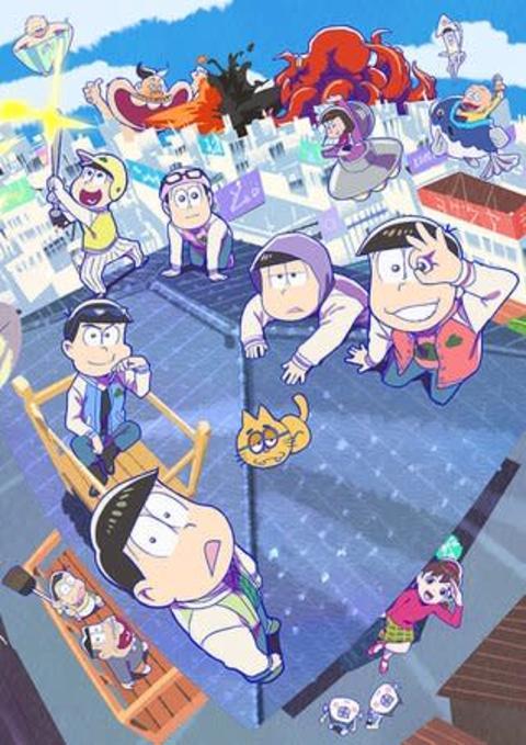 アニメ「おそ松さん」第3期は10月12日より放送開始!オープニングテーマはA応Pに決定 【アニメニュース】