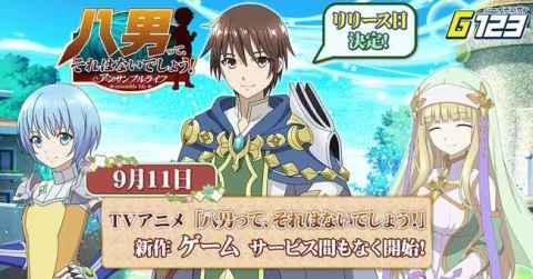 TVアニメの新作HTML5ゲーム『八男って、それはないでしょう!-アンサンブルライフ』正式リリース日決定! 【アニメニュース】