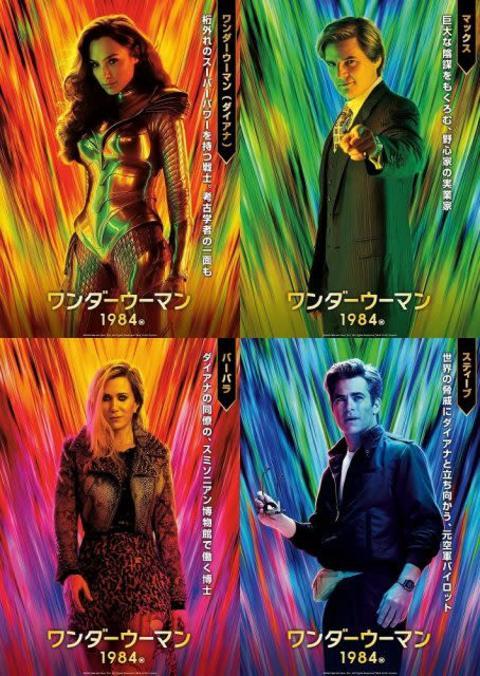 『ワンダーウーマン1984』物語の核となる4人のキャラクタービジュアル公開