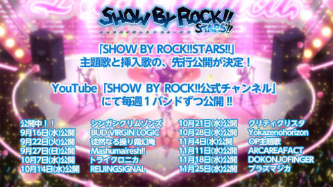 SHOW BY ROCK!!TVアニメ新シリーズ「SHOW BY ROCK!!STARS!!」の主題歌と挿入歌を12週間連続で公開 【アニメニュース】