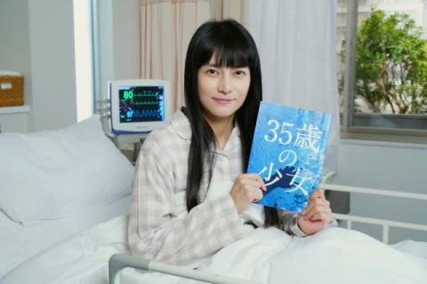 柴咲コウが25年ぶりに目覚める 『35歳の少女』クランクイン