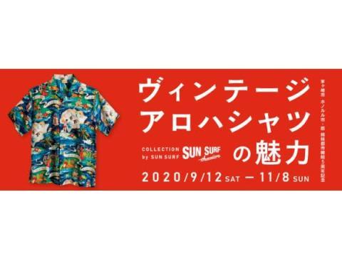 ヴィンテージアロハシャツの魅力を紹介する展覧会が「茅ヶ崎市美術館」にて開催