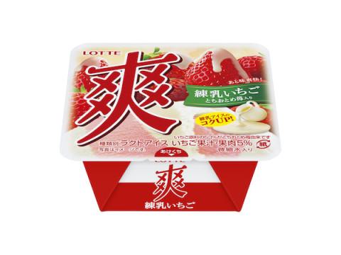 練乳アイスのコクがUP!さらにおいしくなった「爽 練乳いちご」登場