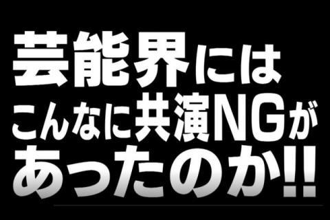 """ドラマ『共演NG』ちょっとだけ業界通になれる""""5秒番宣動画""""続々登場"""