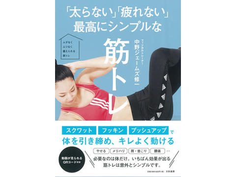 自宅で継続できる!『「太らない」「疲れない」最高にシンプルな筋トレ』発売