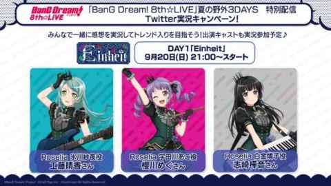「BanG Dream! 8th☆LIVE」夏の野外3DAYS特別配信にてキャストの実況が決定!「バンドリ!TV LIVE 2020」第33回放送のお知らせ 【アニメニュース】