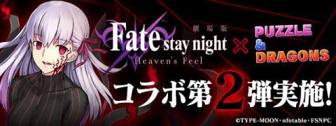 【パズル&ドラゴンズ】『劇場版「Fate/stay night [Heaven's Feel]」』とのコラボ第2弾開催! 【アニメニュース】